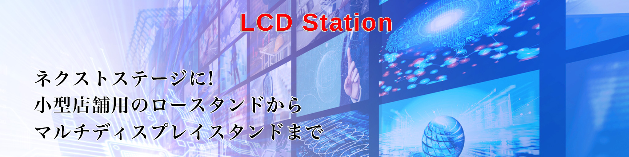 ネクストステージに! 小型店舗用のロースタンドからマルチディスプレイスタンドセットまで幅広くご提案致します。 LCD Station